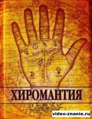 Хиромантия и Хирология (2009)