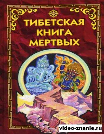 Тибетская Книга Мертвых (Бардо Тодол) (2008)