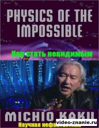 Научная нефантастика. Как стать невидимым (2009)