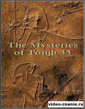 Гробница 33 - Загадка Древнего Египта (2007)