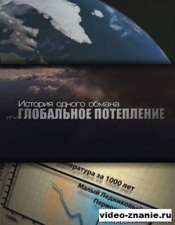 История одного обмана, или глобальное потепление (2009)