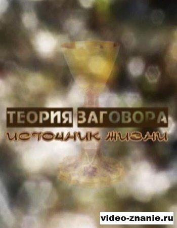 Теория заговора. Источник жизни (2011)