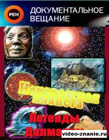Неизвестная Планета. Легенды Далмации (2009)