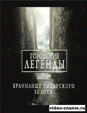 Городские легенды. Выборг. Хранилище рыцарского золота (2009)
