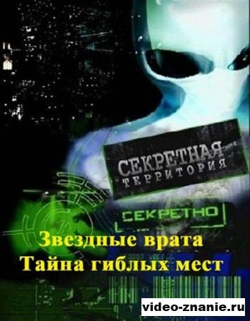 Секретные территории. Звездные врата. Тайна гиблых мест (2011)