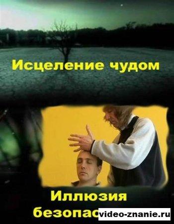 Иллюзия безопасности. Исцеления чудом (2011)