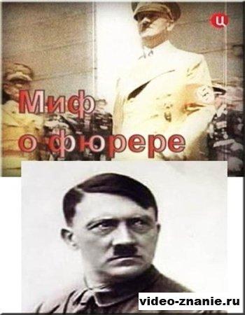 Миф о фюрере (2009)