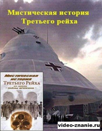 Тайны времени. Мистическая история Третьего рейха (2009)