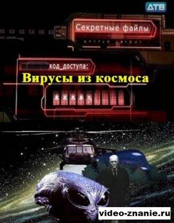 Вирусы из космоса (2011)