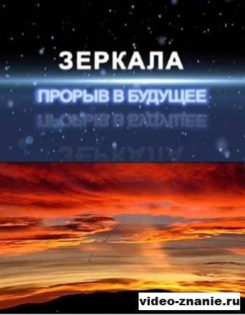 Зеркала. Прорыв в будущее (2011)