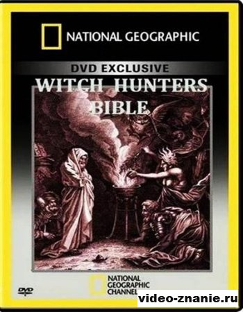 Настольная книга охотника на ведьм (2010)