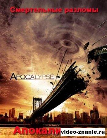 Апокалипсис. Смертельные разломы (2011)