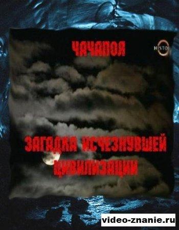 Чачапоя: Загадка исчезнувшей цивилизации (2008)