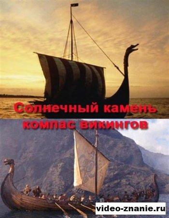 Солнечный камень - компас викингов (2009)