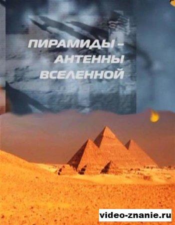 Пирамиды - антенны Вселенной (2011)