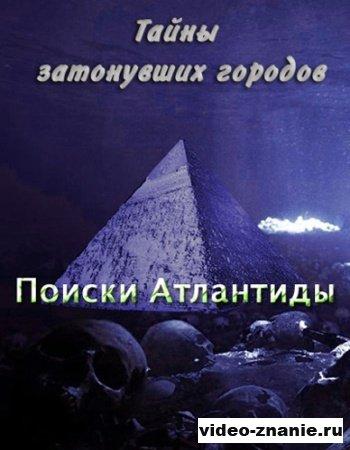 Тайны затонувших городов. Поиски Атлантиды (2010)