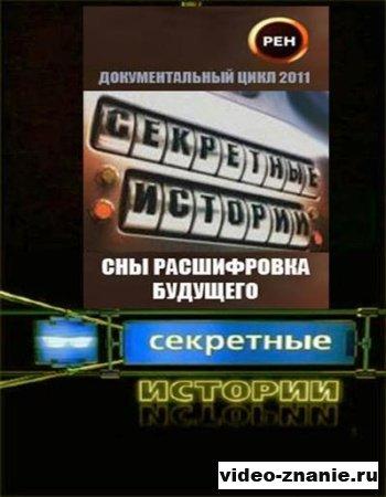 Секретные истории. Сны - расшифровка будущего (2011)