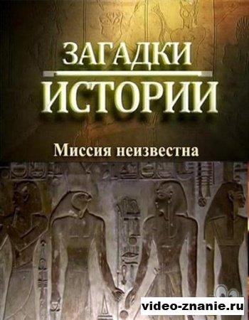 Загадки истории. Миссия неизвестна (2010)