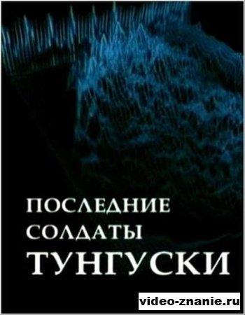Последние солдаты Тунгуски (2009)