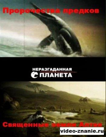 Пророчества предков. Священные земли Алтая (2009)