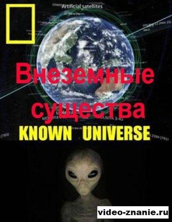 Вселенная. Внеземные существа (2009)