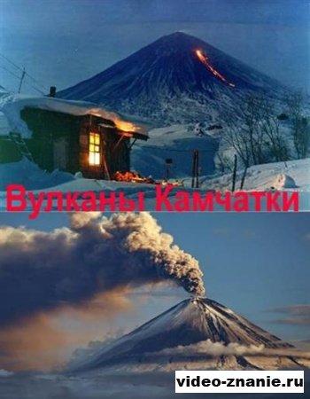 Вулканы Камчатки (2011)