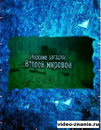 Морские загадки Второй мировой (2010)