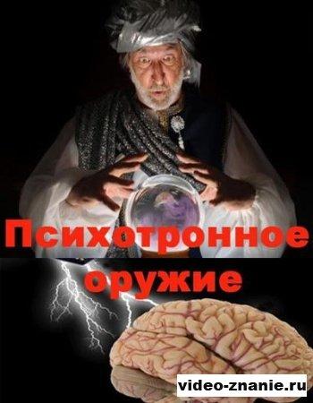 Психотронное оружие (2009)