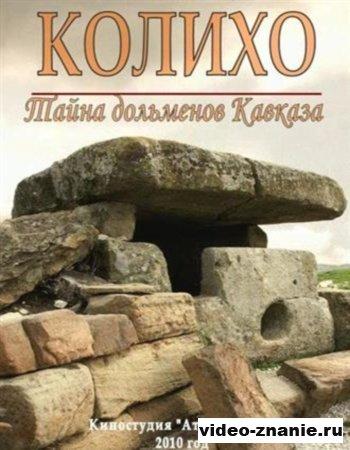Колихо. Тайна дольменов Кавказа (2010)
