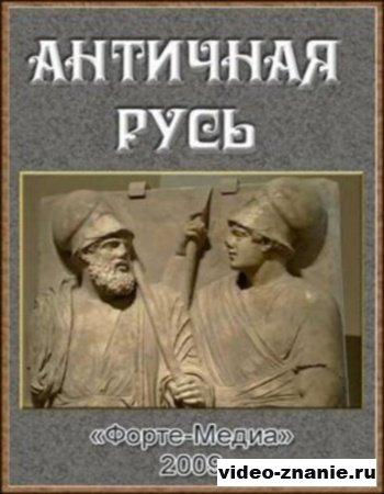 Античная Русь (2009)