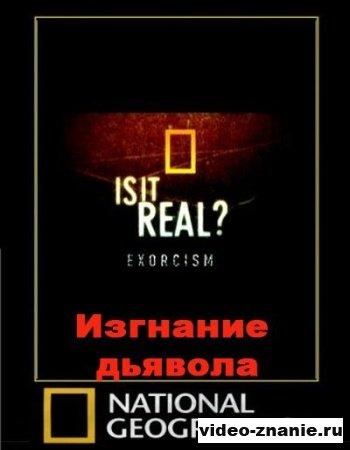 Реальность или фантастика? Изгнание дьявола (2008)