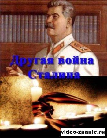 Другая война Сталина (2011)