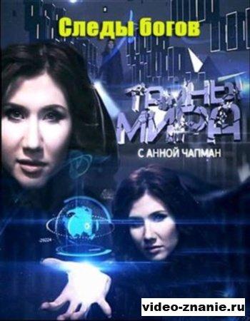 Тайны мира с Анной Чапман. Следы богов (2011)