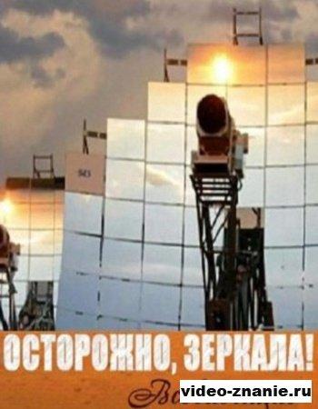 Осторожно, зеркала! Всевидящие (2011)