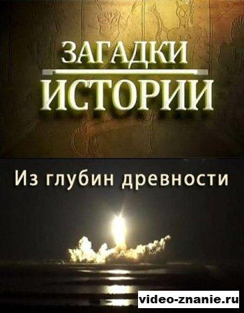 Из глубин древности. Загадки истории (2011)