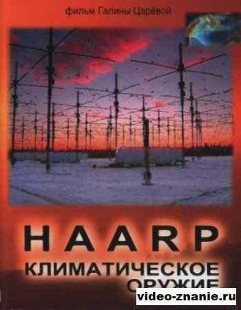 HAARP. Климатическое оружие (2010)