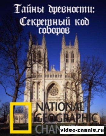 Тайны древности: Секретный код соборов (2010)