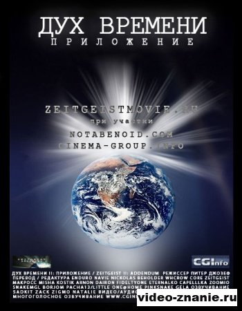Дух Времени II: Приложение (2008)