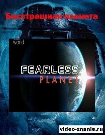 Бесстрашная планета (2010)