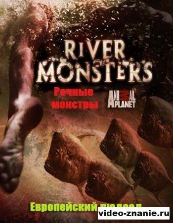 Речные монстры. Европейский людоед (2009)