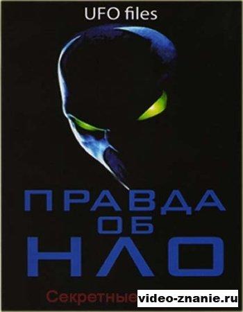Правда об НЛО. Секретные файлы (2008)