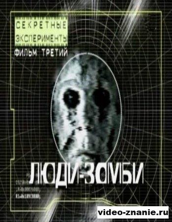 Секретные эксперименты. Люди-зомби (2009)
