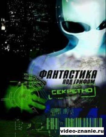 Фантастика под грифом Секретно - Мозг (2010)