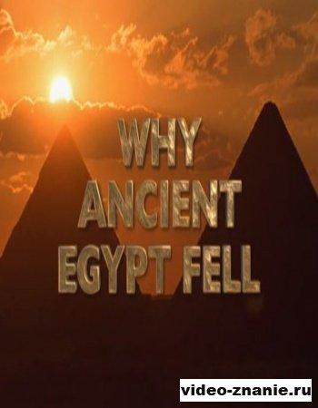 Пoчему пал древний Египет (2008)