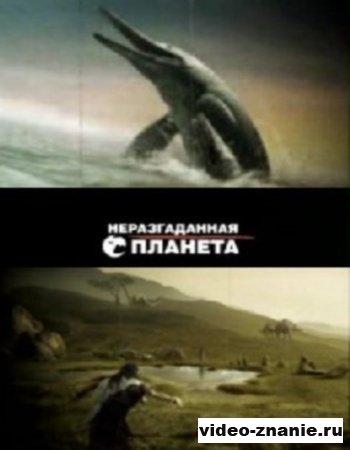 """Неразгаданная планета.""""100 лет после Апокалипсиса"""" (2009)"""