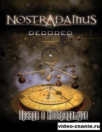 Правда о Нострадамусе (2009)