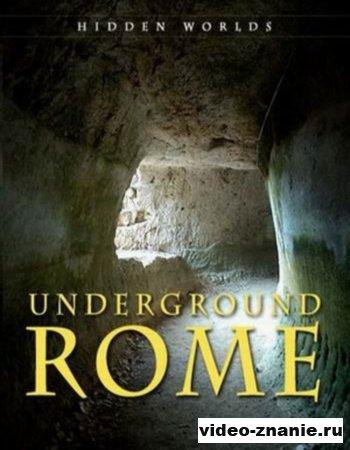 Подземный Рим (2007)