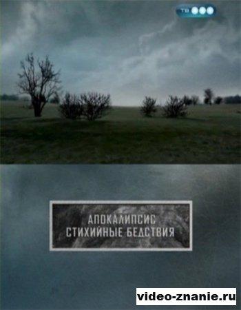 Апокалипсис. Стихийные бедствия (2011)