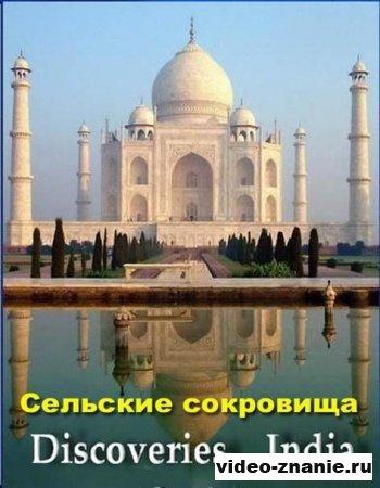 Открытая Индия. Сельские сокровища (2008)