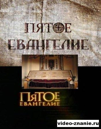 Пятое Евангелие (2011)